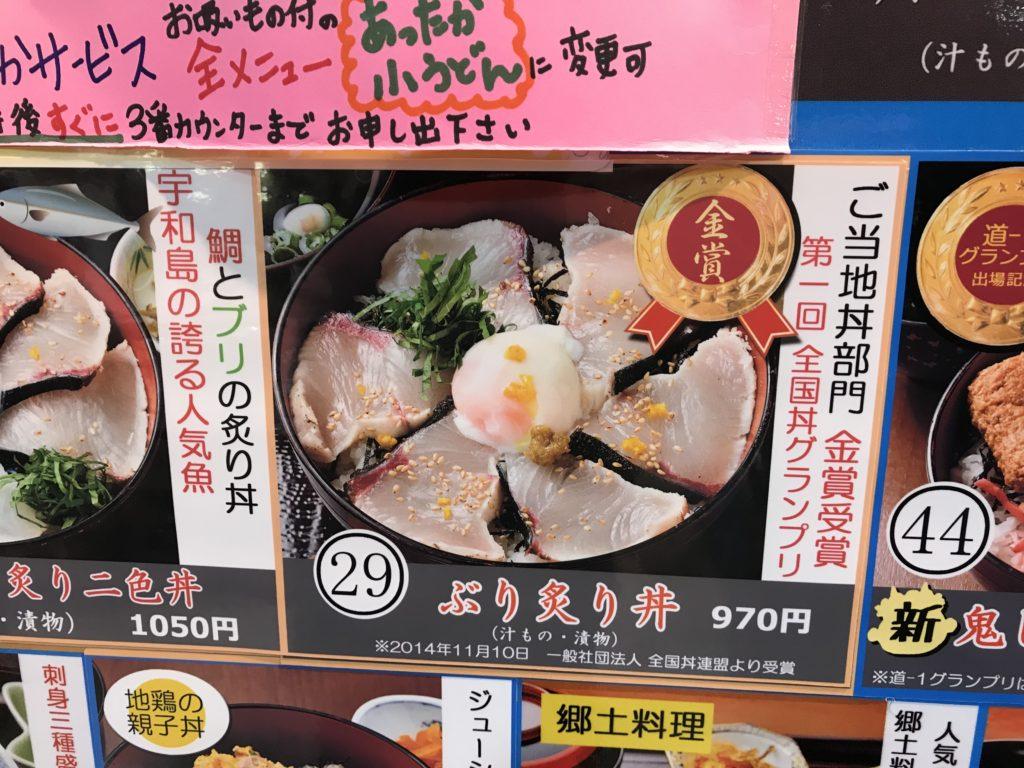 ぶり炙り丼のメニュー写真