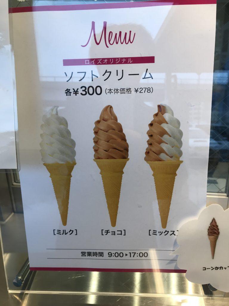 ロイズソフトクリームのメニュー