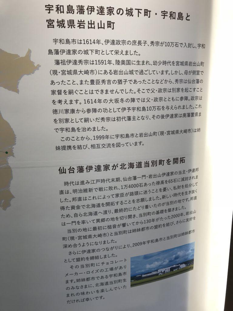 宇和島と伊達家とロイズの関係性を説いた話