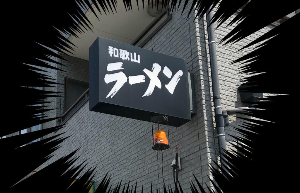 和歌山ラーメンと書かれた看板