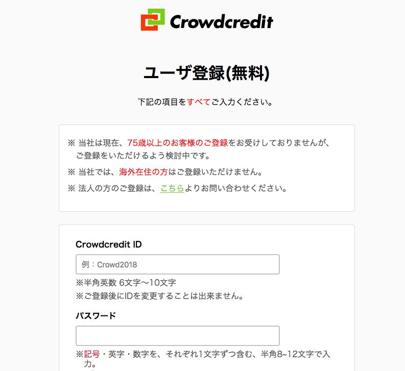 クラウドクレジットのサイトの無料登録画面