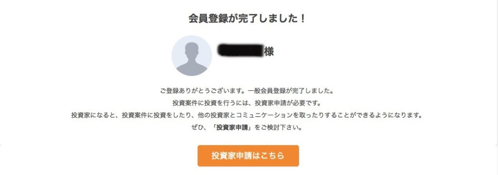 OwnersBookの会員登録完了画面