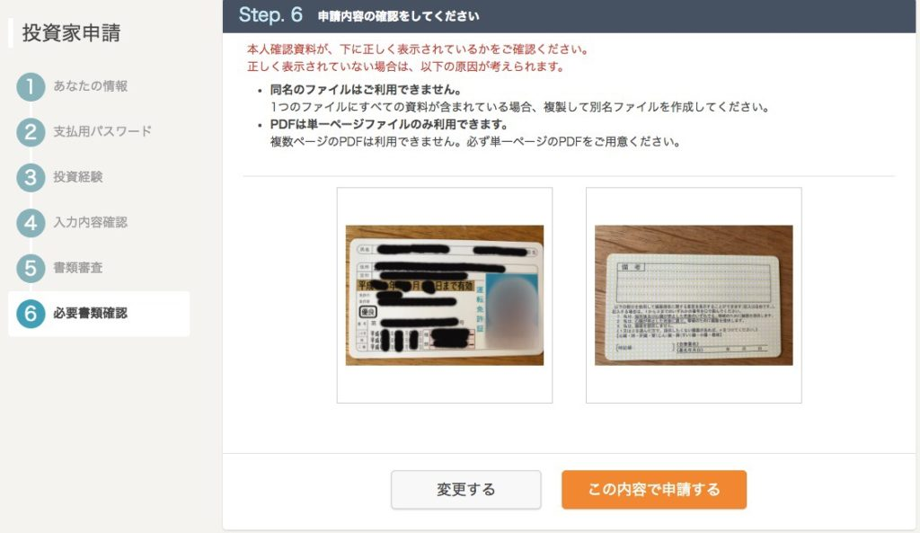 OwnersBookの投資家申請の必要書類確認画面
