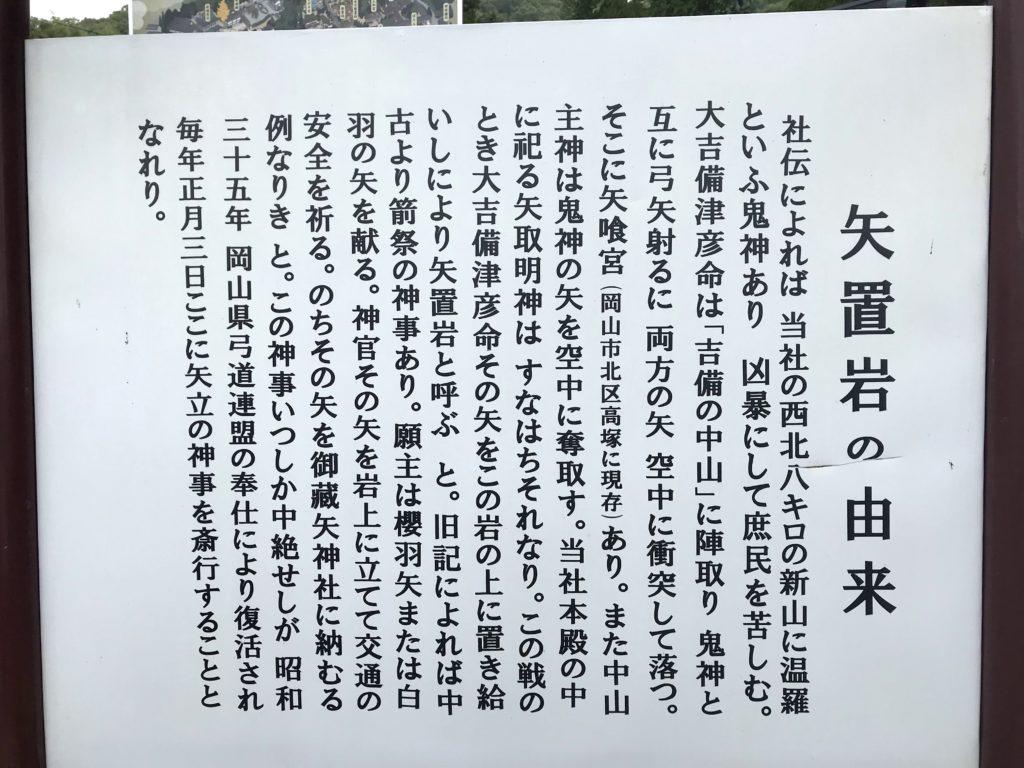 吉備津神社の矢置岩の由来の看板