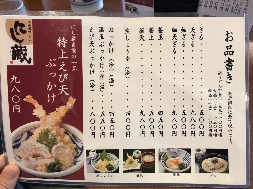 本格讃岐うどん「にし蔵」のメニュー表