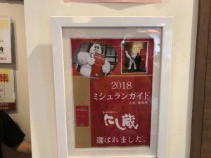 2018ミシュランガイド広島・愛媛版に選ばれた「にし蔵」の額縁