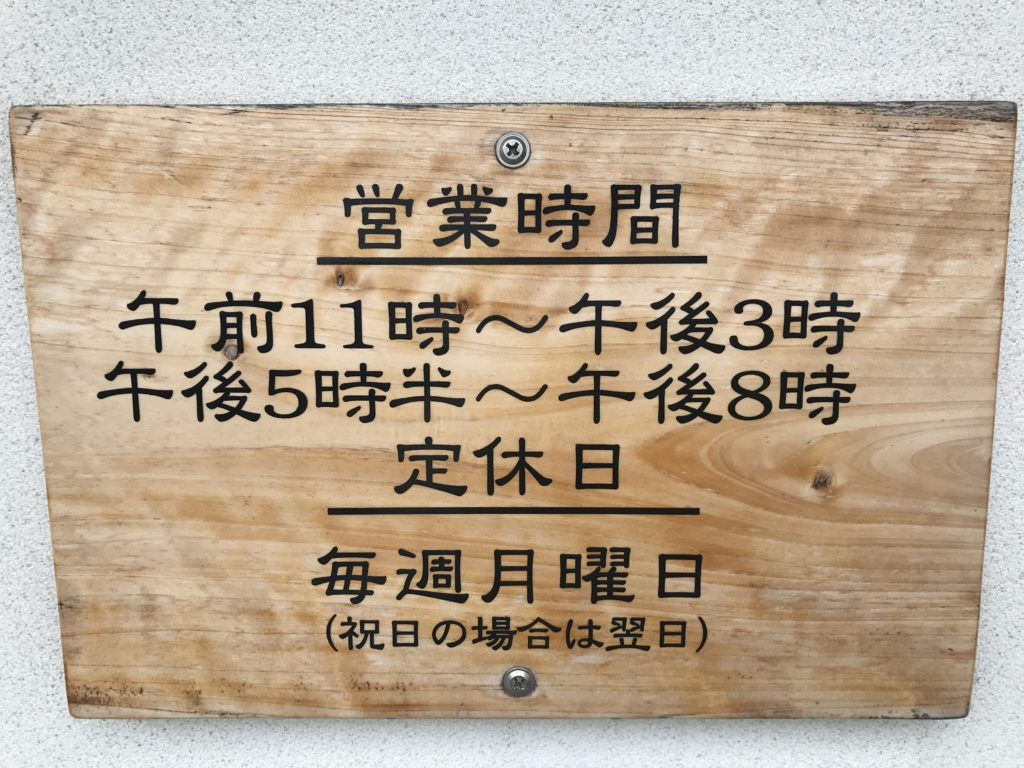 本格讃岐うどん「にし蔵」の営業時間を示した看板