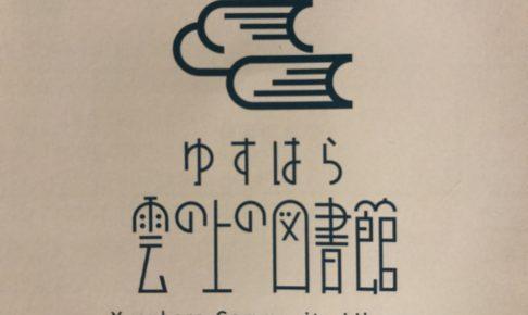ゆすはら雲の上の図書館のパンフレットのロゴ