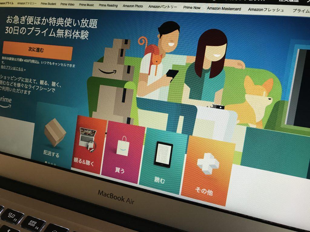 パソコンに映し出されたアマゾンプライムの画面