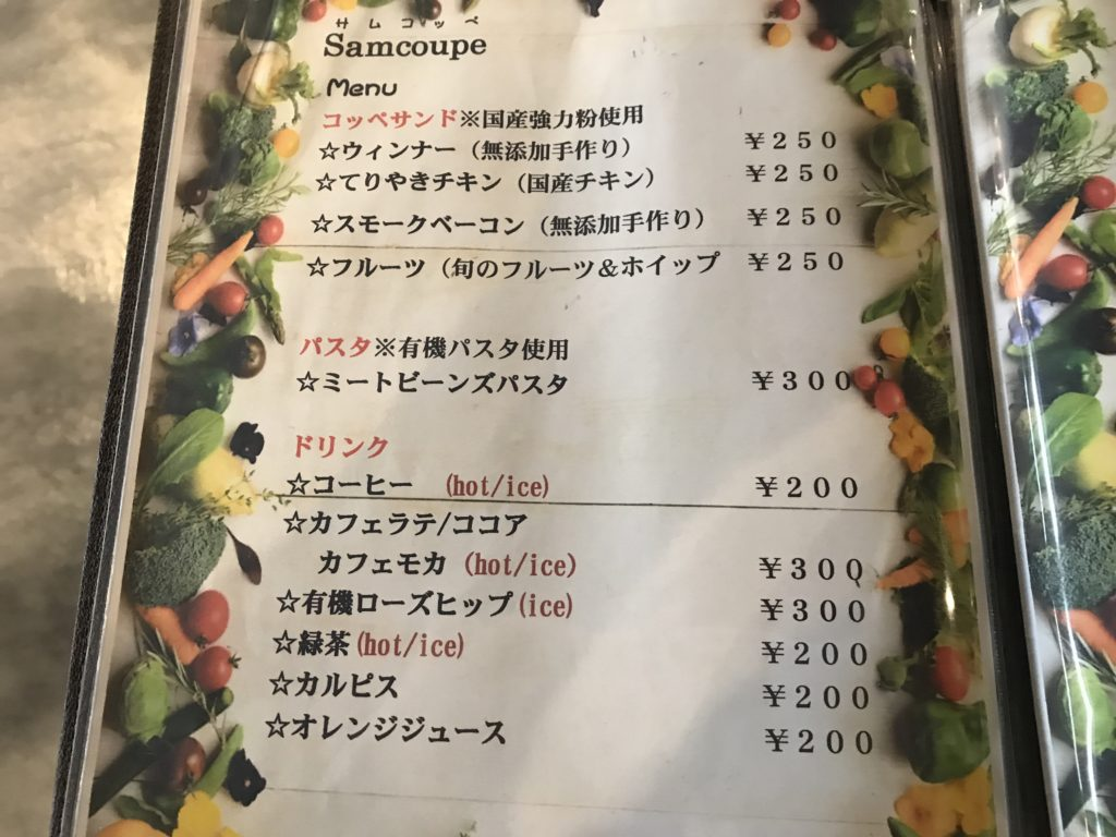 samcoupeのメニュー表