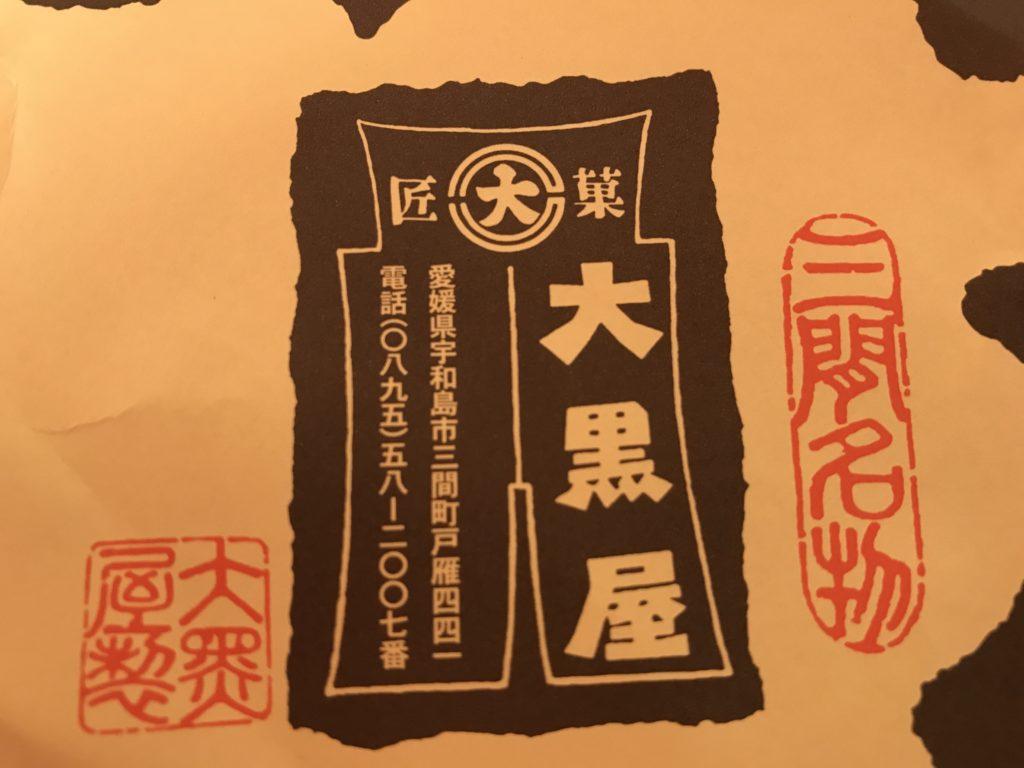 『大黒屋』の包装紙に書かれているお店の案内