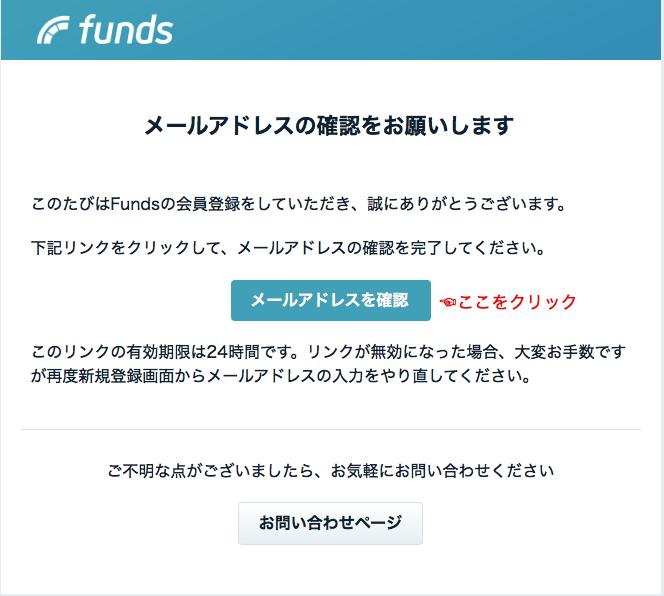 Fundsのメールアドレスを確認する登録画面