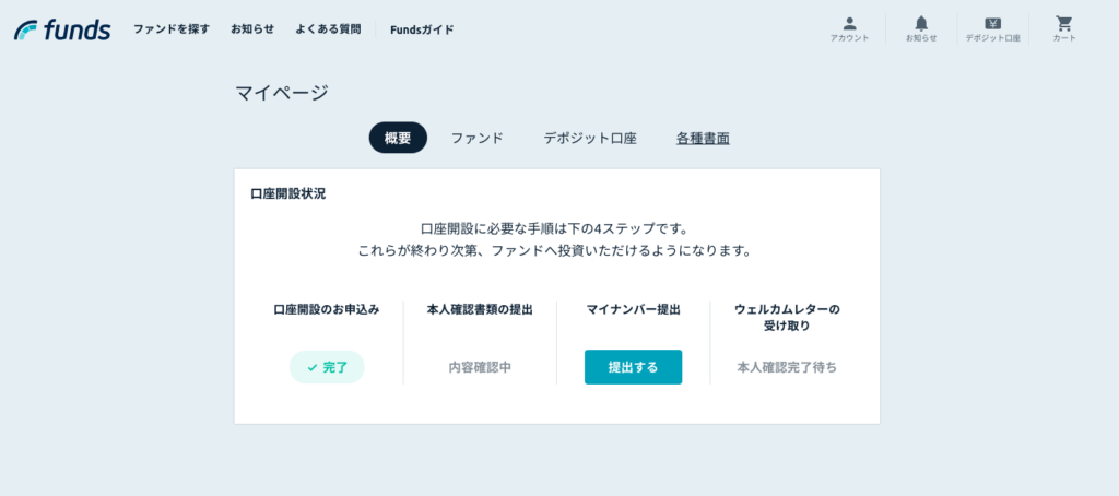 Fundaの口座開設のマイページの口座開設状況の画面