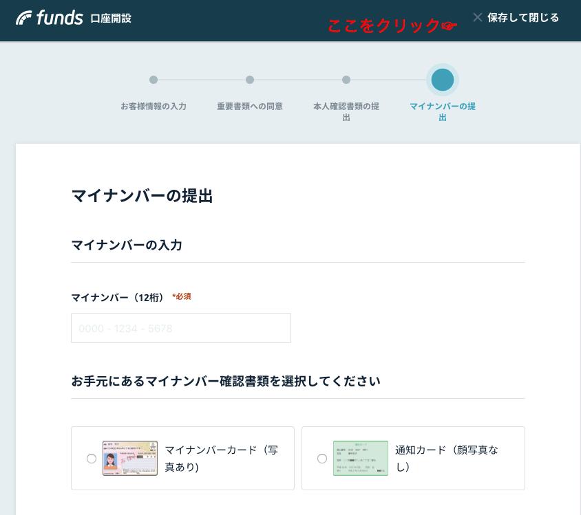Fundsの口座開設のマイナンバー提出をスキップした場合の画面