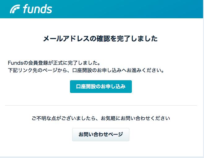 Fundsの「メールアドレス確認完了」のメール