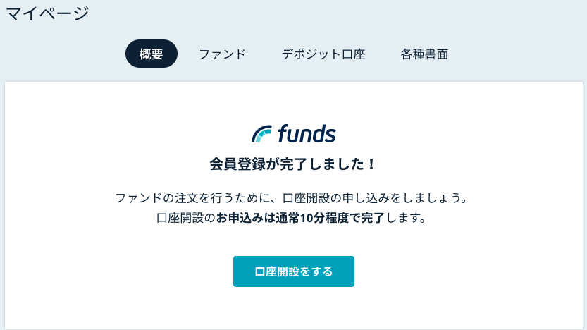 Fundsの会員登録完了画面