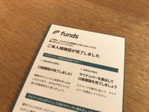 Fundsの口座開設完了のハガキ