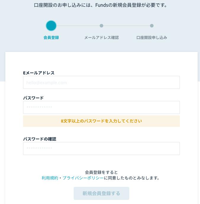 Fundsのアドレスとパスワードの登録画面の