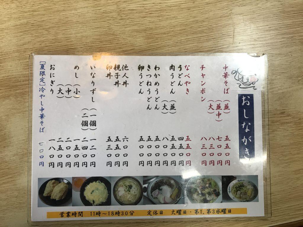 お食事処中華そば『さくや』のメニュー表