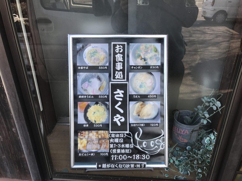 お食事処中華そば『さくや』のお店入り口のメニュー表