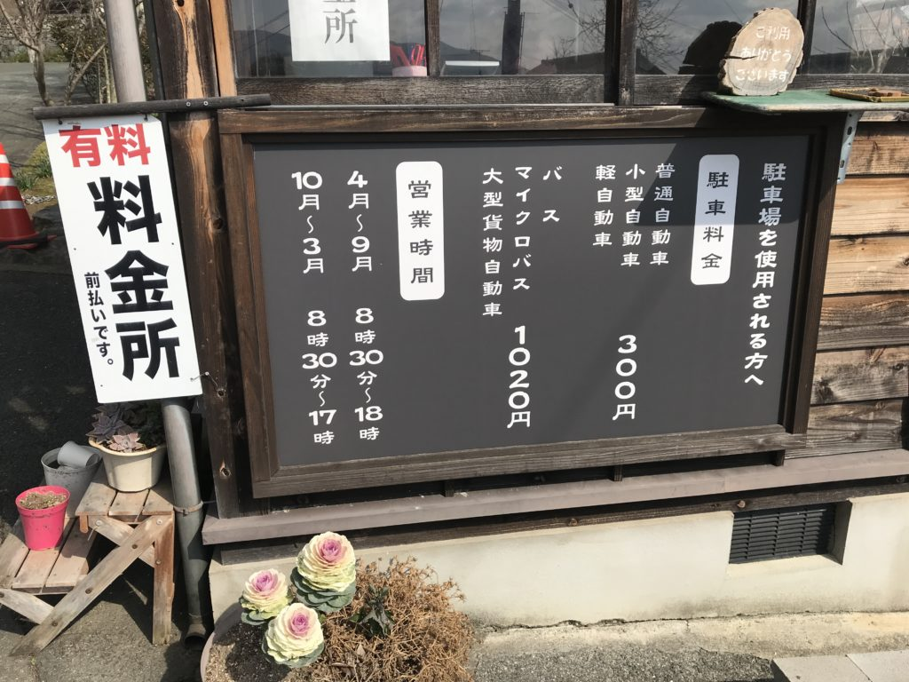内子町護国駐車場の料金表