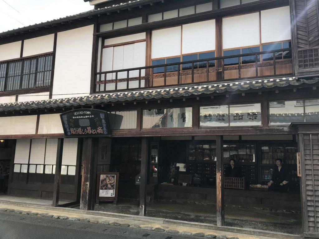 内子町護国地区の【商いと暮らし博物館】