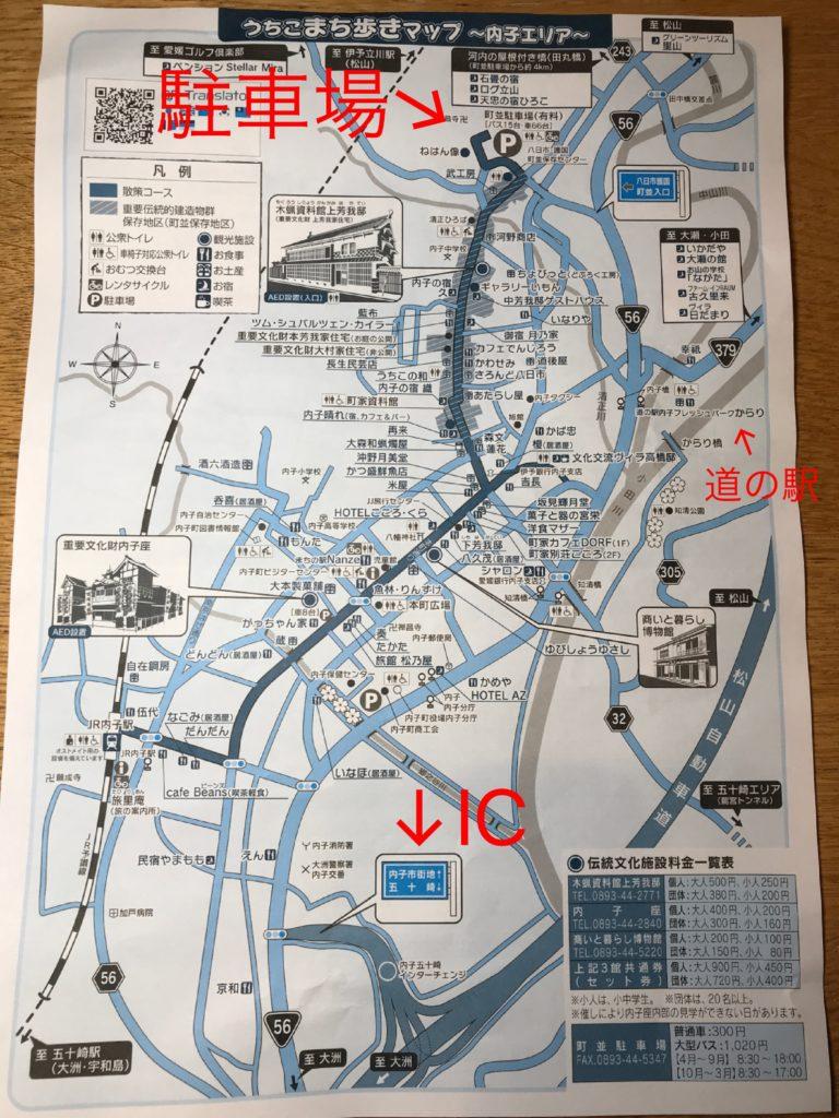うちこまち歩きマップのパンフレット