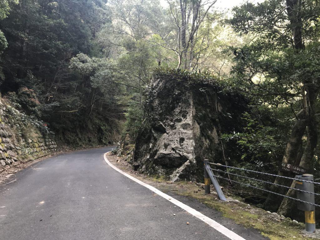 【滑床渓谷】への道沿いにある【大船岩】