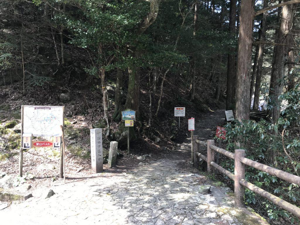 【万年橋】のたもとの探勝歩道の入口