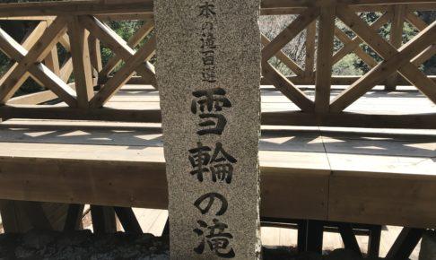日本の滝百選【雪輪の滝】の石碑