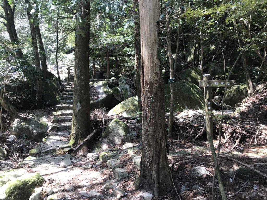 【滑床渓谷】の探勝歩道の分かれ道