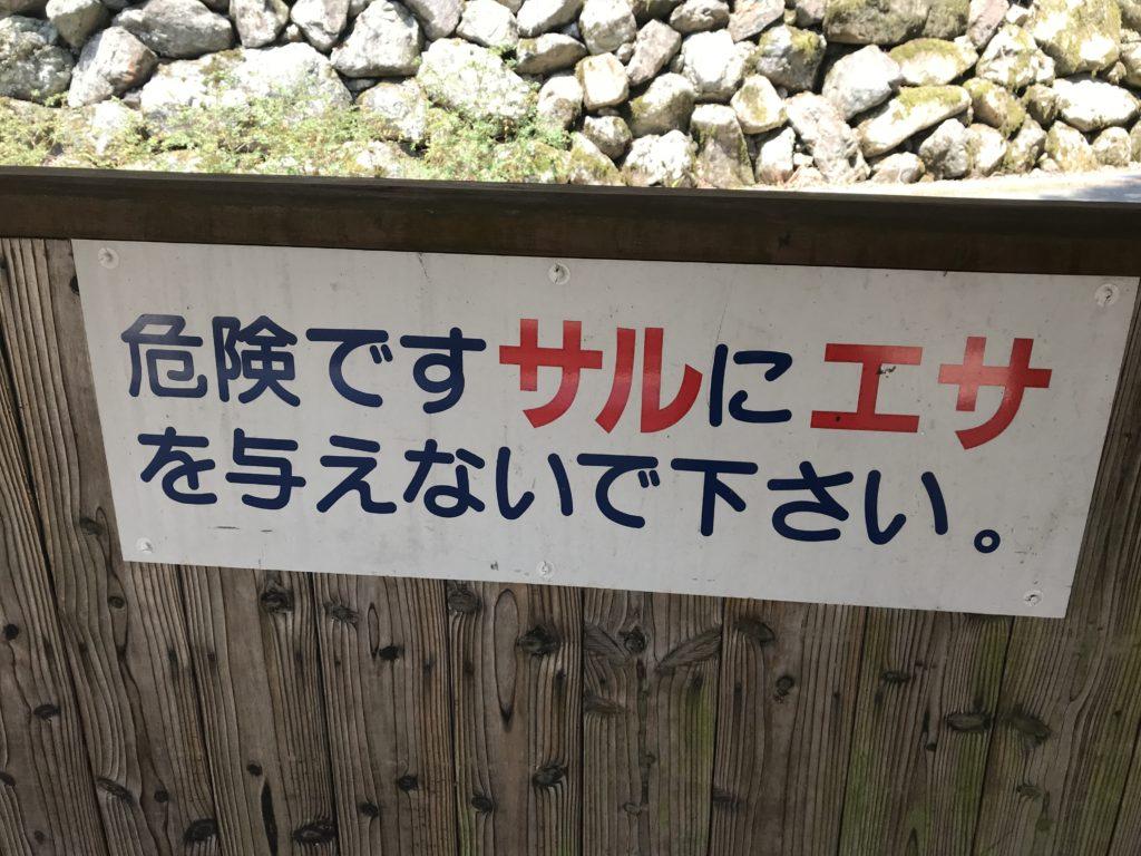 【滑床渓谷】のニホンザルへの注意喚起の看板
