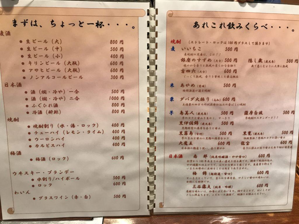 いけす料理『なにわ』のお酒のメニュー表