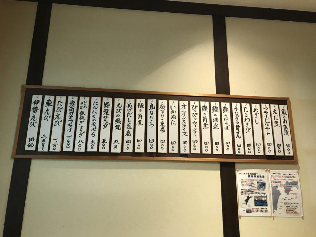 いけす料理『なにわ』の壁に掛けられたメニュー表