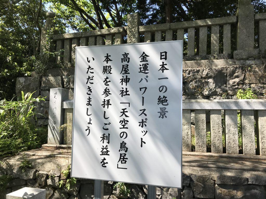 高屋神社のパワースポット案内の看板