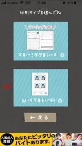 【履歴書カメラ】アプリの印刷タイプ選択画面