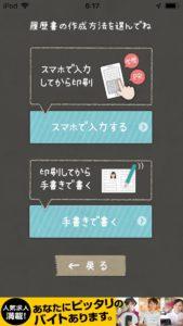 【履歴書カメラ】アプリの「写真付き履歴書を印刷」の選択画面