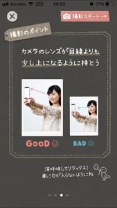 【履歴書カメラ】アプリの「撮影のポイント」の画面