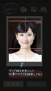 【履歴書カメラ】アプリの撮影のコツ