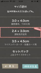 【履歴書カメラ】アプリの印刷サイズ選択の画面