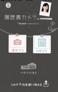 【履歴書カメラ】アプリのホーム画面