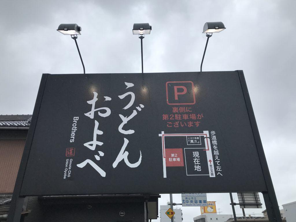 『うどんおよべ』の第2駐車場の位置が書かれた看板