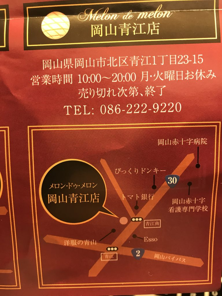 『Melon de melon』のパンフレットに書かれている青江店の情報