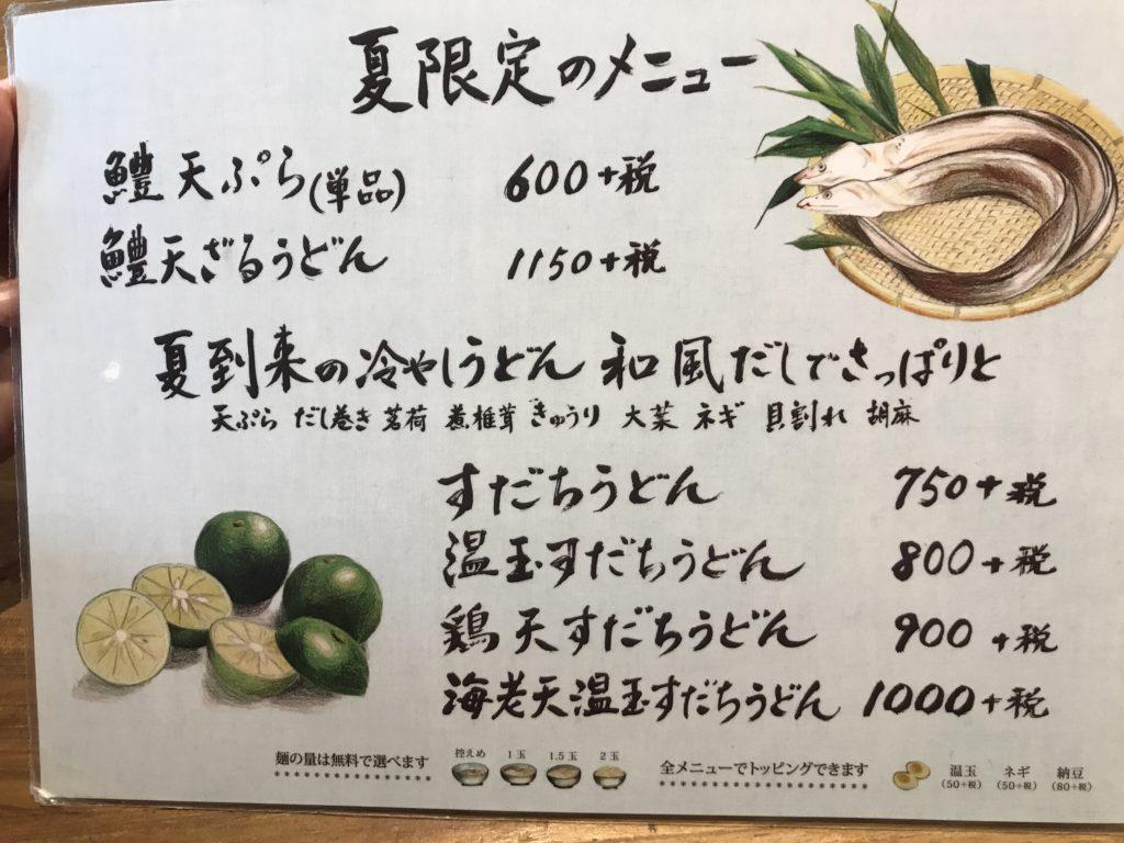 『うどんおよべ』の夏季限定メニュー