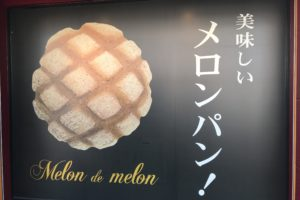 『Melon de melon』のお店の看板