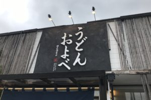 『うどんおよべ』の看板