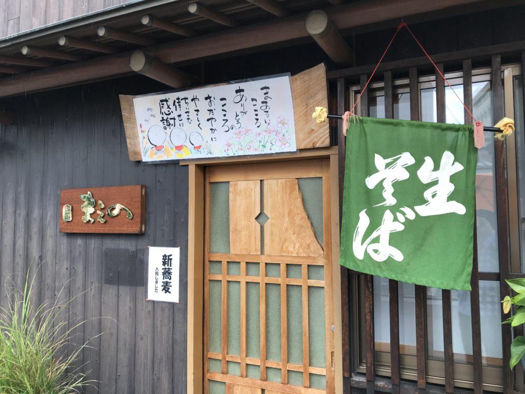 『蕎麦まえの』のお店の入り口付近