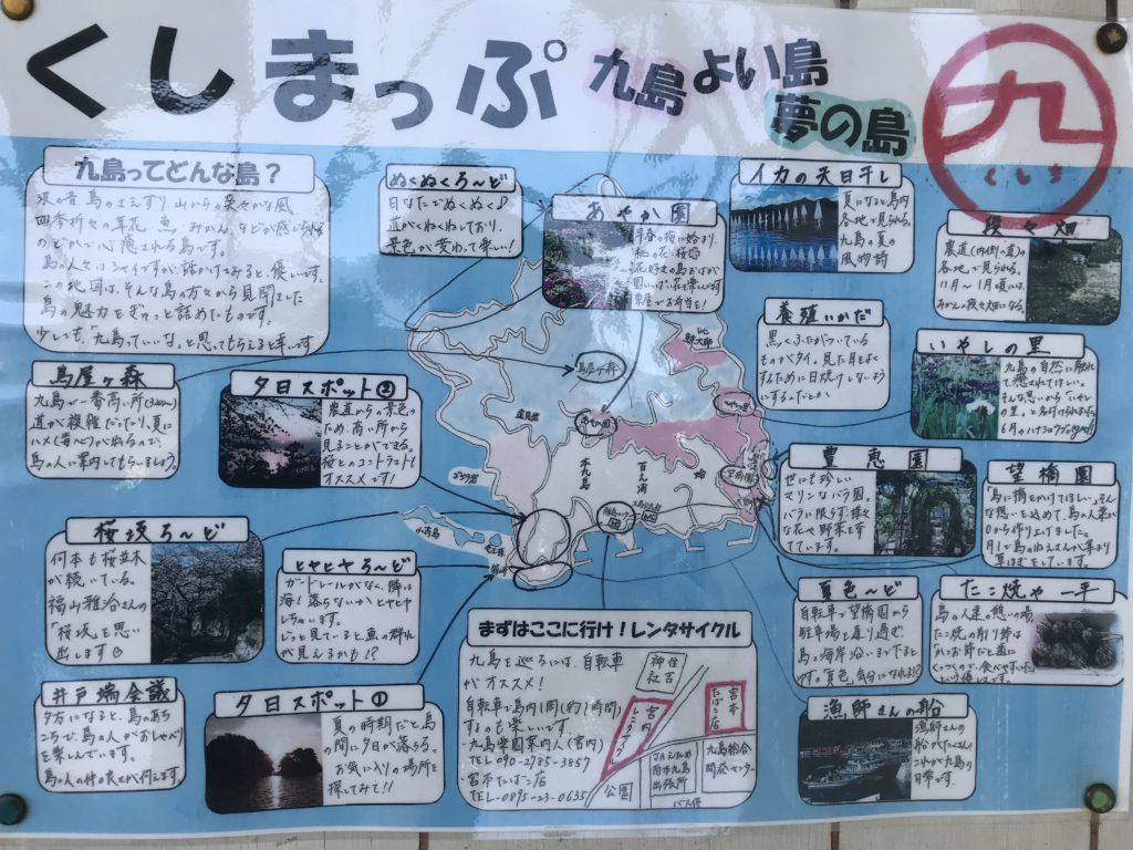 【九島】の島民有志で作られた案内図『くしまっぷ』