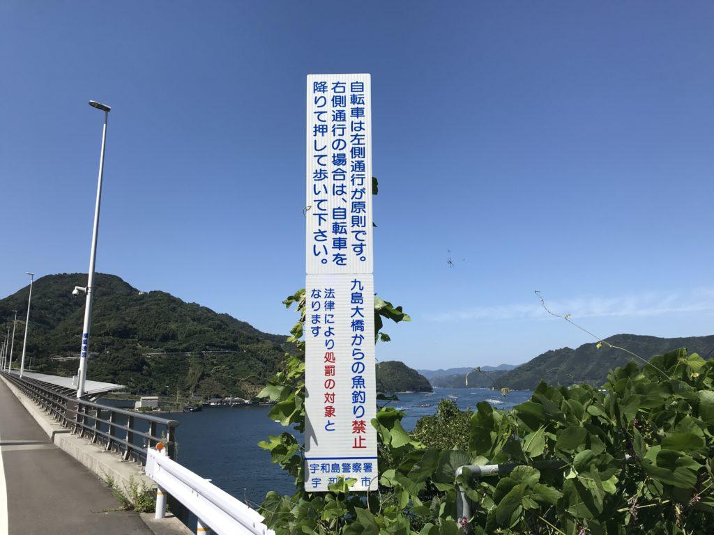 『九島大橋』の注意看板