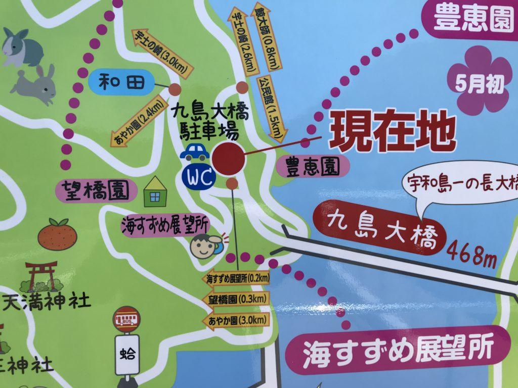 【九島】の観光案内看板の設置場所のアップ画面